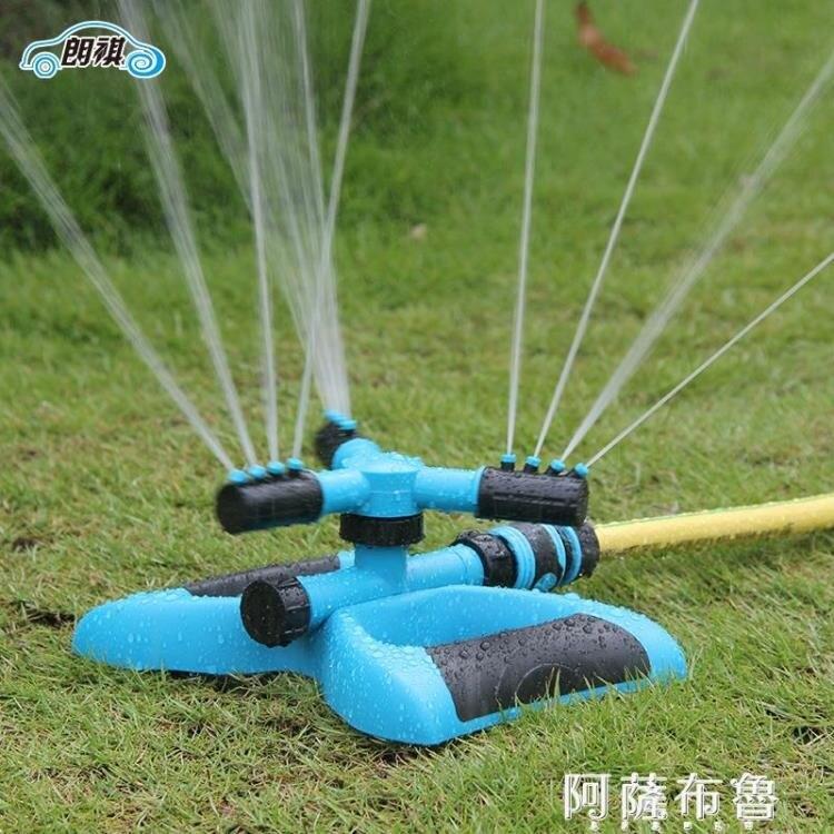 噴頭 朗祺360度自動旋轉園藝噴頭園林灌溉灑水器噴灌花園草坪澆花農用