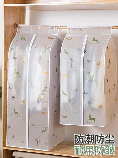 衣服防塵罩掛衣袋掛式家用可水洗防灰塵透明收納套衣櫃防塵袋衣罩 【快速出貨】