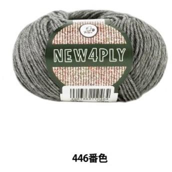 秋冬毛糸 『NEW 4PLY(ニューフォープライ) 446番色』 Puppy パピー