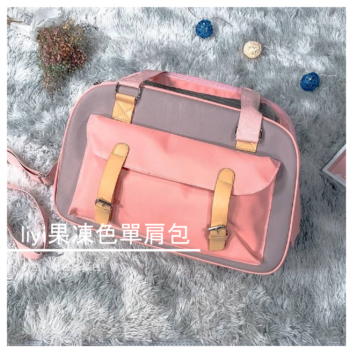 【LIYI 秝誼有限公司】liyi果凍色單肩包