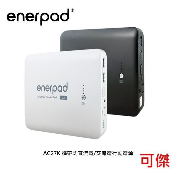 enerpad AC27K 攜帶式直流電 / 交流電行動電源 大容量 可攜帶 出差 露營不受限 公司貨