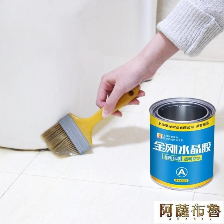 防水膠 衛生間防水膠水專用膠浴室廁所防水涂料補漏材料免砸磚透明堵漏王