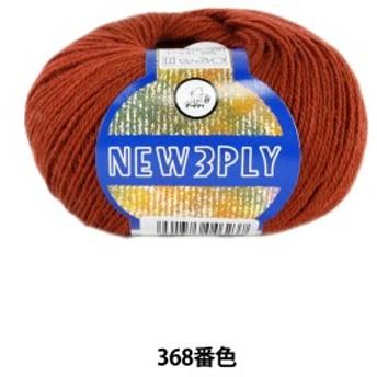 秋冬毛糸 『NEW 3PLY(ニュースリープライ) 368番色』 Puppy パピー