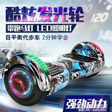 平衡車 智慧雙輪兒童小孩電動代步車成年學生兩輪成人體感自平衡車帶扶桿 1995生活雜貨NMS 母親節禮物