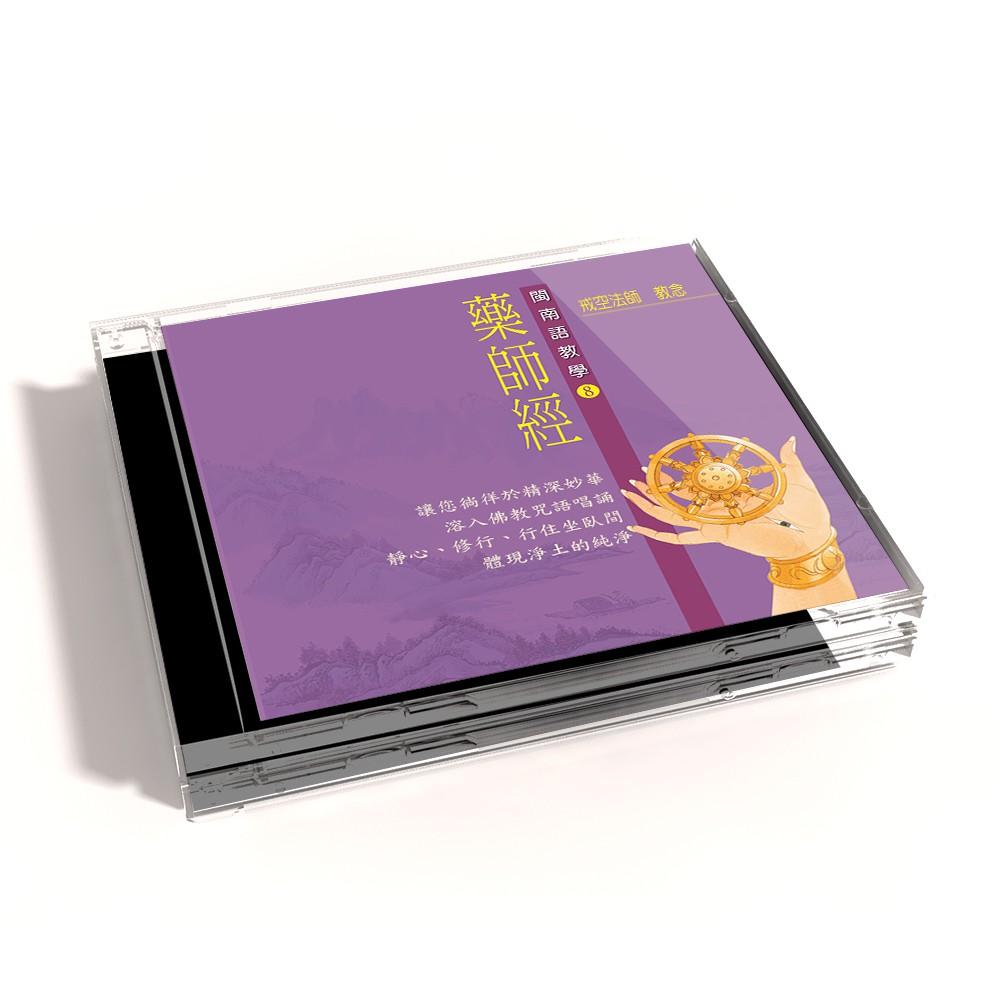 【新韻傳音】藥師經 閩南語教學CD - 戒空法師 教念 MSPCD-308