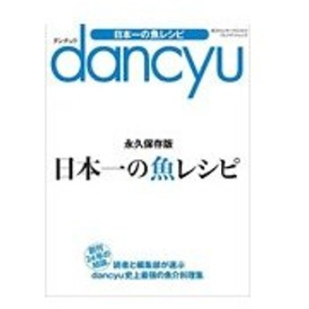 dancyu 日本一の魚レシピ