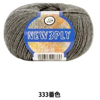 秋冬毛糸 『NEW 3PLY(ニュースリープライ) 333番色』 Puppy パピー