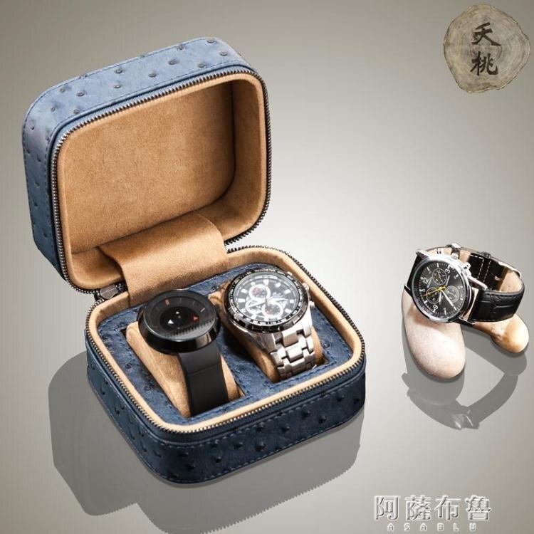 手錶盒 夭桃駝鳥紋超纖皮革手錶包便攜拉鏈式皮制手錶收納展示盒旅行錶袋