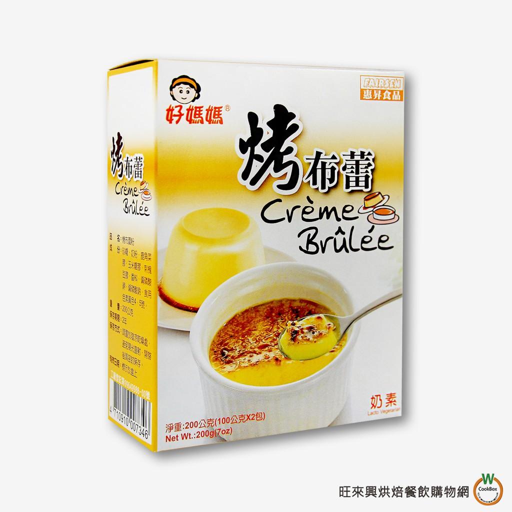 惠昇烤布蕾粉100gX 2入 / 盒