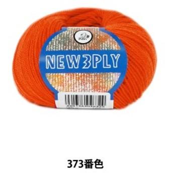 秋冬毛糸 『NEW 3PLY(ニュースリープライ) 373番色』 Puppy パピー