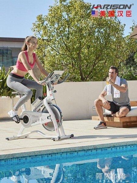 【現貨】動感單車 美國漢臣HARISON動感單車家用靜音健身車室內運動健身自行車X5 mks  【母親節禮物】