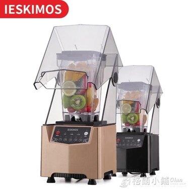 沙冰機商用奶茶店靜音帶罩隔音冰沙機刨碎冰機攪拌機榨果汁料理機220VATF 格蘭小舖 母親節禮物