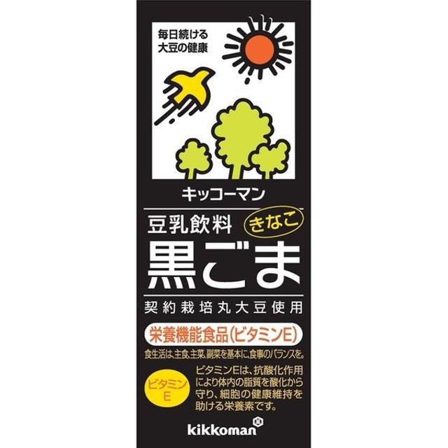■キッコーマン 豆乳飲料 黒ごまきなこ 200ml
