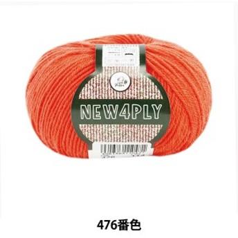 秋冬毛糸 『NEW 4PLY(ニューフォープライ) 476番色』 Puppy パピー