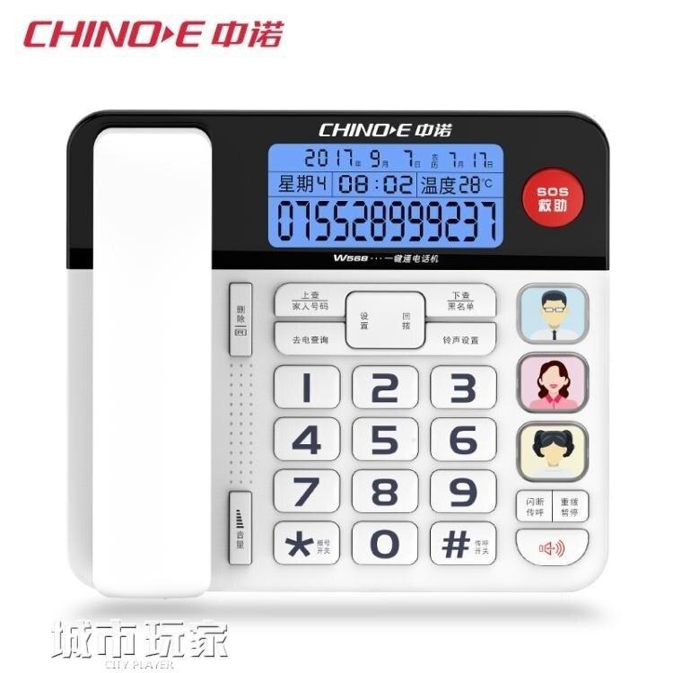 電話機 中諾W568家用老人機固定電話機座式家庭座機一鍵撥號按鍵語音報號