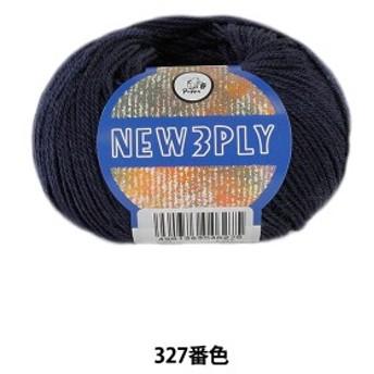 秋冬毛糸 『NEW 3PLY(ニュースリープライ) 327(濃紺)番色』 Puppy パピー
