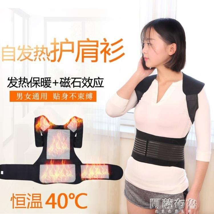 自發熱護帶 托瑪琳自發熱馬甲護肩衫護背護肩保暖背心坎肩男女款 新年禮物