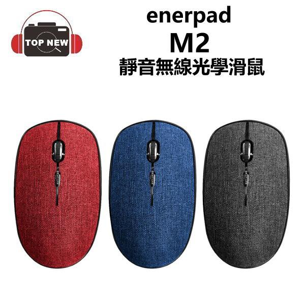 enerpad 靜音無線光學滑鼠 M2 無線 光學 滑鼠 輕巧 人體工學 質感布藝 簡約時尚