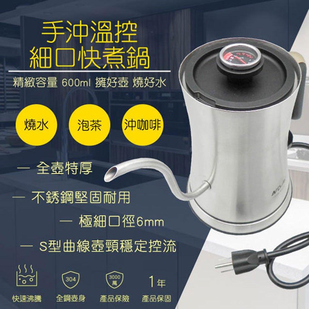 聖岡科技 DK-02BG 咖啡專用細嘴快煮壺 1入
