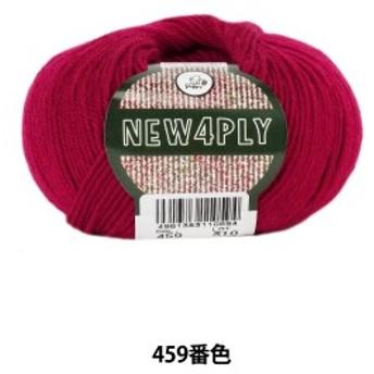 秋冬毛糸 『NEW 4PLY(ニューフォープライ) 459番色』 Puppy パピー