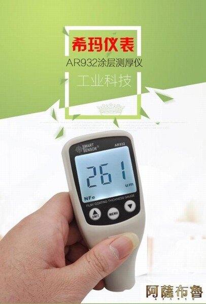 【現貨】測厚儀 希瑪AR932復合型涂層測厚儀 鐵鋁兩用鍍鋁鋅油漆測試儀漆膜厚度計   【新年禮品】