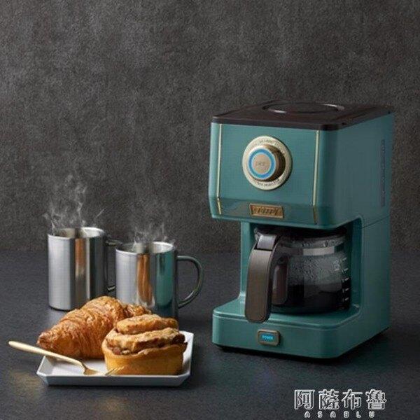 咖啡機 Toffy復古美式咖啡機家用型電動滴漏式咖啡壺煮咖啡泡咖啡 墨綠色 mks雙12