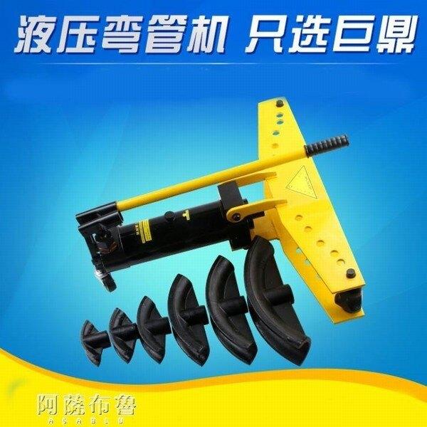 【現貨】彎管機 SWG-4手動液壓彎管機 整體彎管器不銹鋼4寸鍍鋅管工具 液壓彎管機 mks  【母親節禮物】