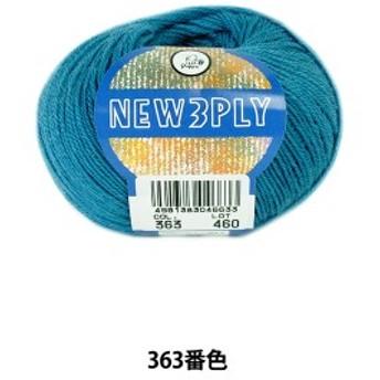 秋冬毛糸 『NEW 3PLY(ニュースリープライ) 363番色』 Puppy パピー