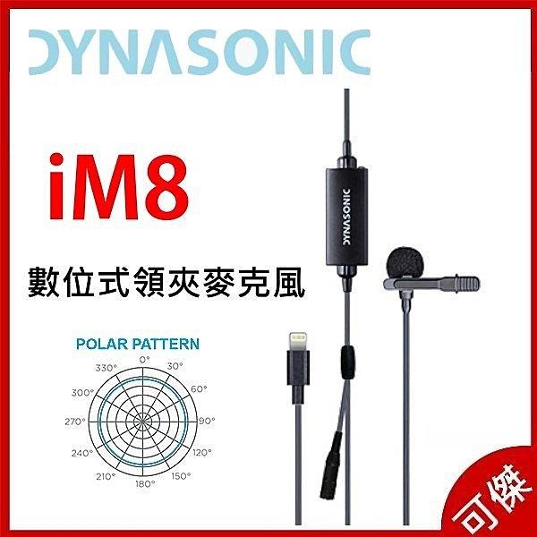 DYNASONIC iM8 領夾麥克風 iPhone專用 lighting接頭 電容式 全指向性 公司貨 免運