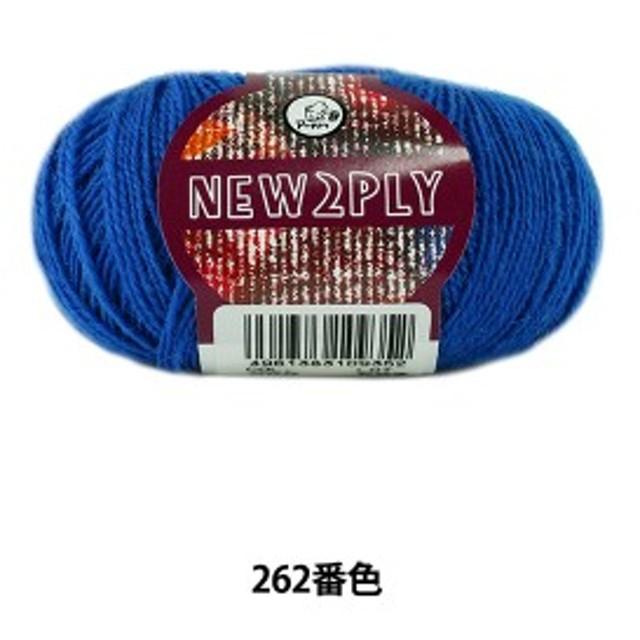 秋冬毛糸 『NEW 2PLY(ニューツープライ) 262番色』 Puppy パピー