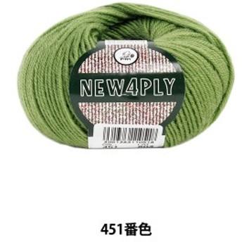 秋冬毛糸 『NEW 4PLY(ニューフォープライ) 451番色』 Puppy パピー