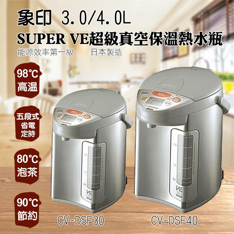 【象印】真空保溫熱水瓶3.0L (CV-DSF30) 4.0L(CV-DSF40) 讓您時時有溫熱水喝。日本製品質值得信賴!省電定時,四段溫度設定。不鏽鋼材質耐熱安全,真空保溫佳。安全裝置,防空燒防傾