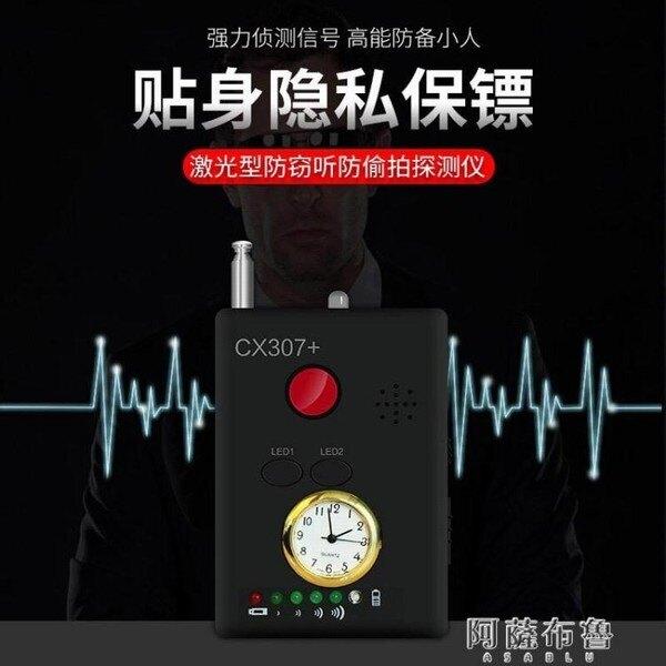 【現貨】屏蔽器 反竊聽防監聽信號反針孔防監控探測器反防竊聽屏蔽   【新年禮品】
