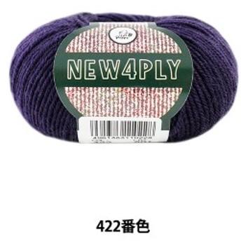 秋冬毛糸 『NEW 4PLY(ニューフォープライ) 422(濃紫)番色』 Puppy パピー