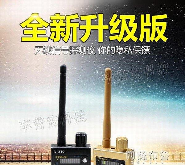 【現貨】屏蔽器 防竊聽反監聽信號探測器手機無線防屏蔽反干擾檢測儀設備   【新年禮品】