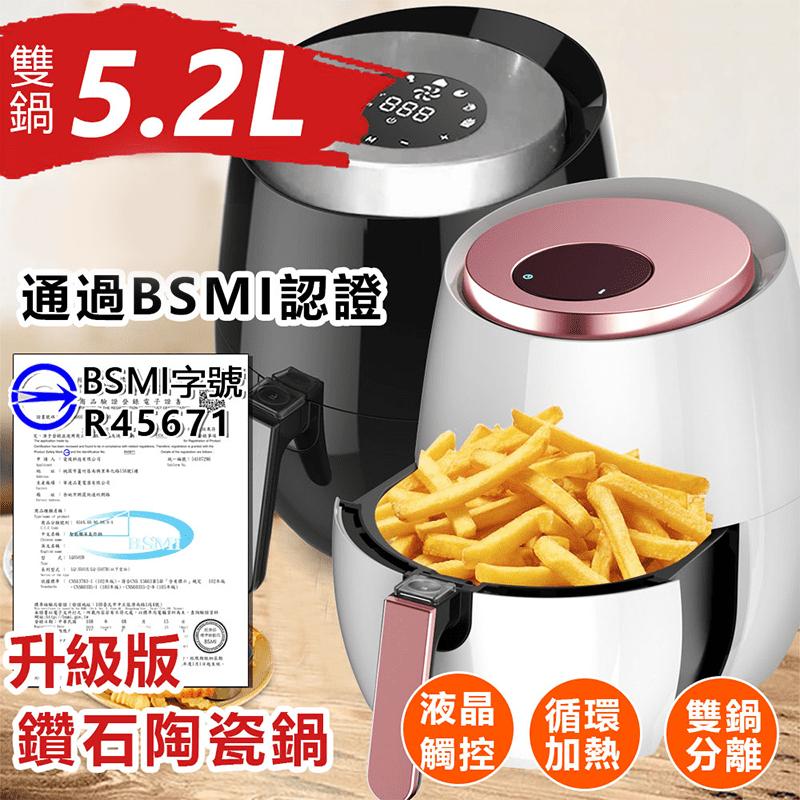 品夏新升級款 鑽石陶瓷鍋3.2L+5.2L雙鍋智能觸屏氣炸鍋(LQ-3502B)