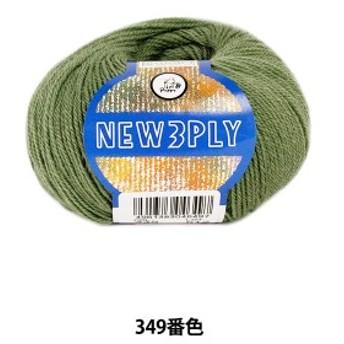 秋冬毛糸 『NEW 3PLY(ニュースリープライ) 349番色』 Puppy パピー