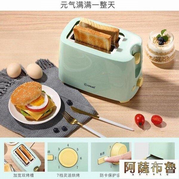 【現貨】麵包機 Donlim/東菱 TA-8600烤面包機家用早餐吐司機2片迷你全自動多士爐 mks  【新年禮品】