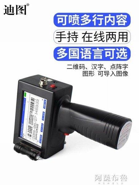 【現貨】噴碼槍 迪圖DT-790手持式噴碼機打生產日期小型激光智慧全自動噴碼器食品袋   【新年禮品】