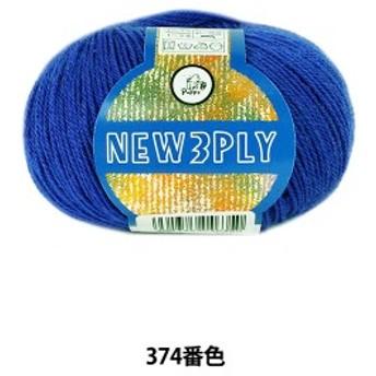 秋冬毛糸 『NEW 3PLY(ニュースリープライ) 374番色』 Puppy パピー