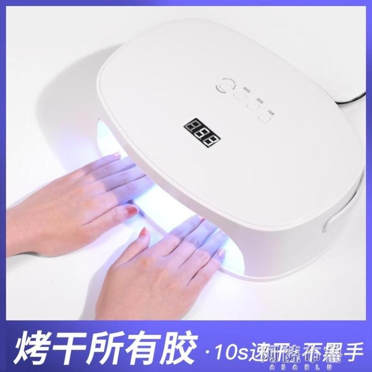 光療機 美甲光療機指甲油膠烘干機烤箱 led燈大功率速干感應專業美甲器