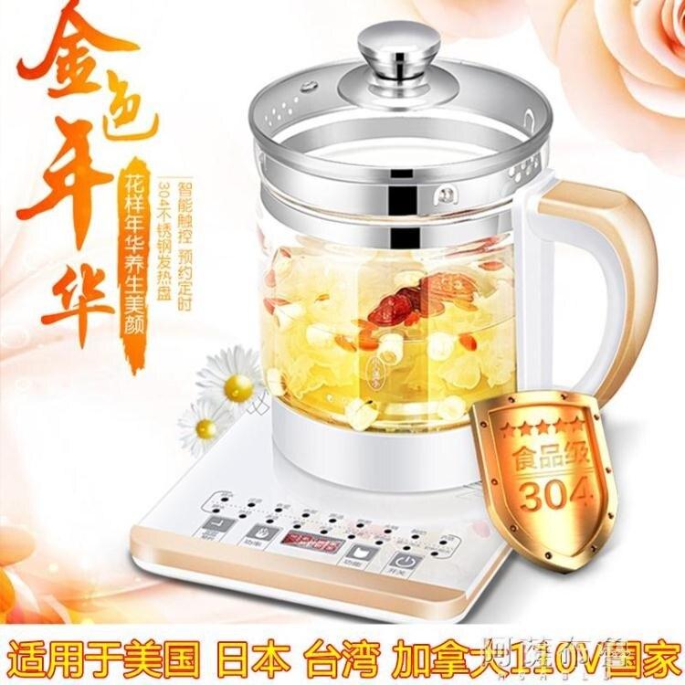 養生壺 110V伏養生壺 出口美國 日本多功能電熱水壺全自動加厚玻璃中壺