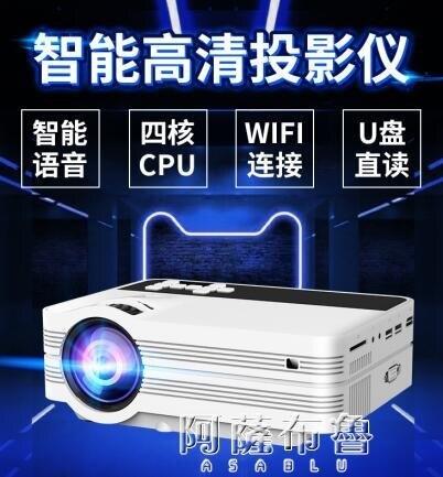 投影儀 歐擎Q8小型投影儀高清家用辦公3d電視手機同屏無線wifi智慧教學培訓