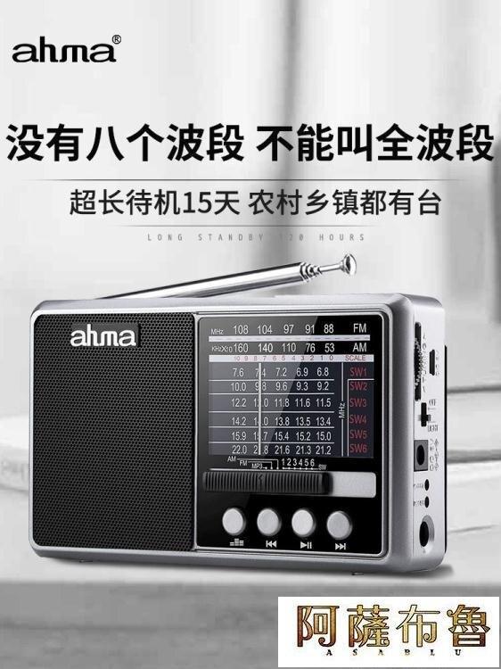 收音機 ahma011 老式收音機老人充電式半導體全波段老年廣播便攜式調頻