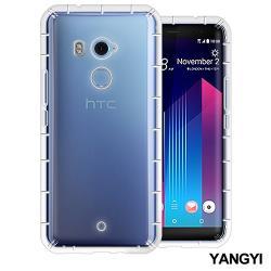 揚邑 HTC U11+/U11 plus 空壓氣囊式防撞耐磨不黏機清透手機殼