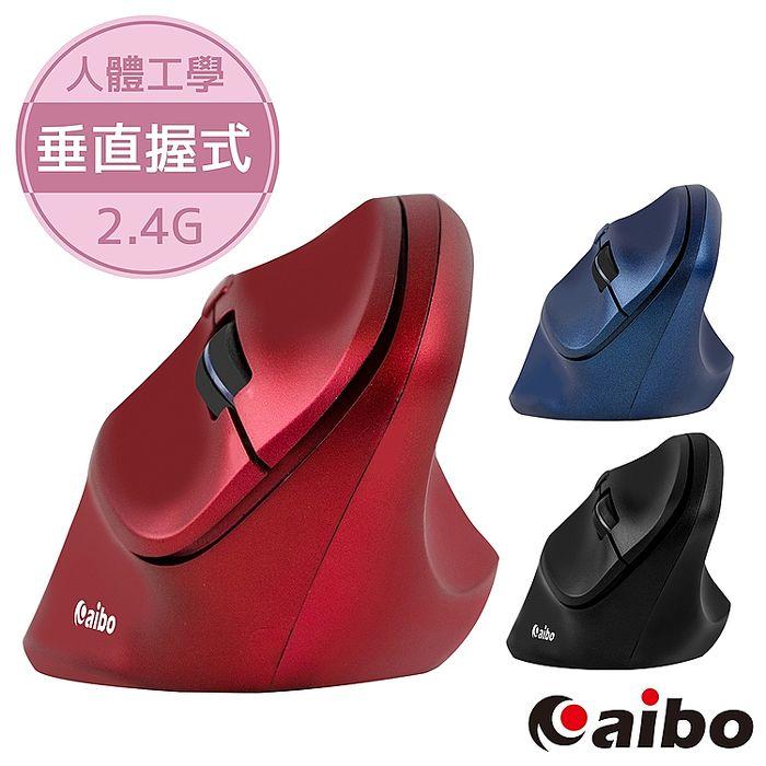aibo 人體工學垂直式 2.4G無線直立滑鼠(3段DPI)酒紅