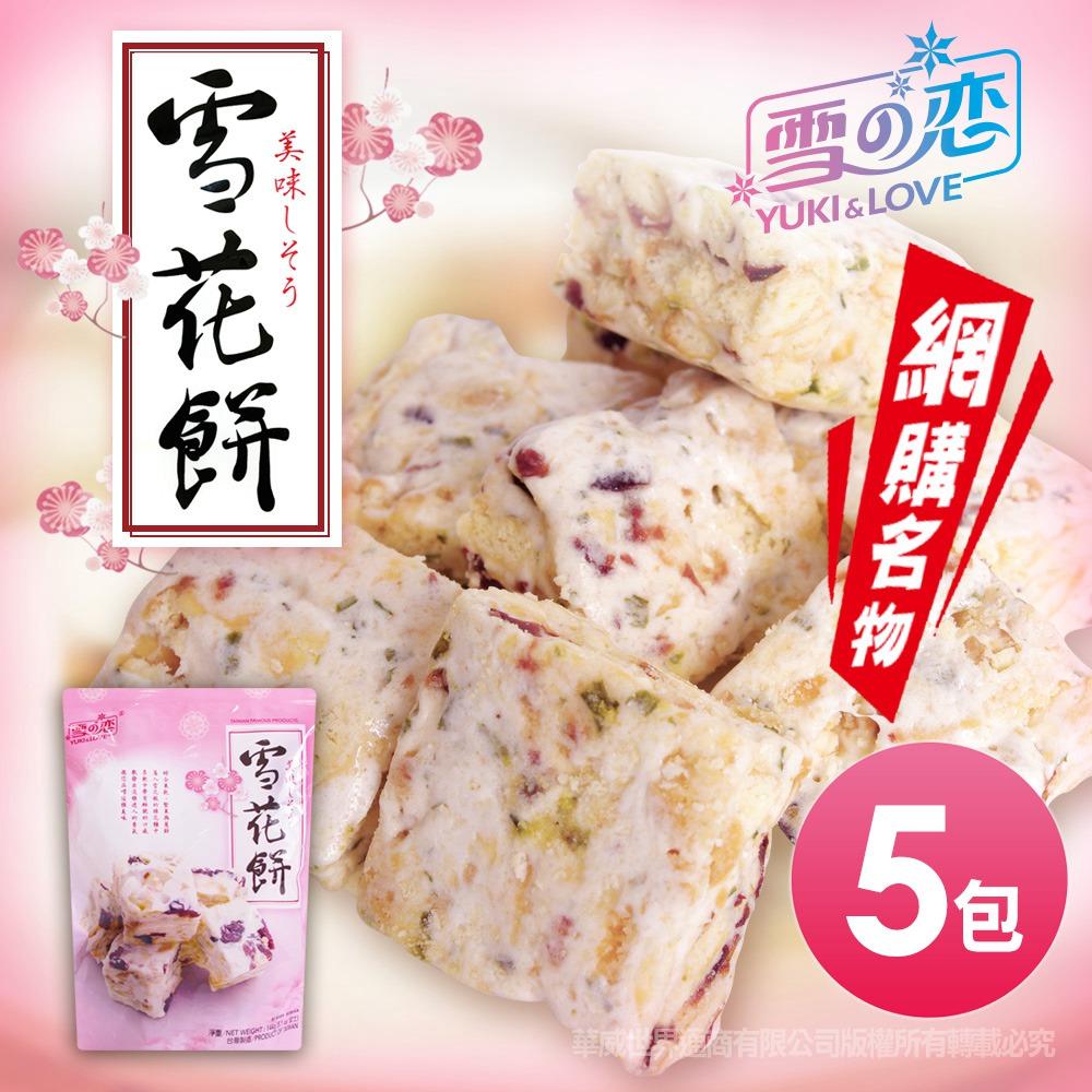 【三叔公】雪之戀綜合莓果雪花餅(五盒)