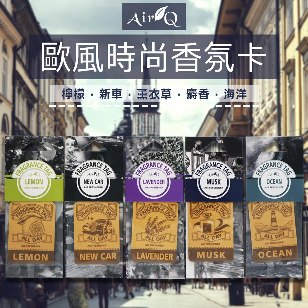 AirQ 歐風時尚香氛卡 (三入) 檸檬/薰衣草/海洋/麝香/新車
