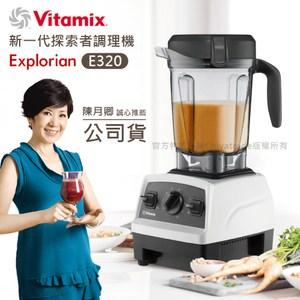 【Vita-Mix】E320 探索者調理機 果汁機 養生綠拿鐵2L-白
