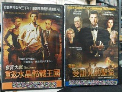 挖寶二手片-D05--正版DVD-電影【奪寶大戰:重返水晶骷髏王國+受詛咒的聖盃/系列2部合售】-(直購價)